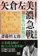 矢倉左美濃急戦 規格外の新戦法 最新編