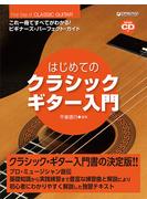 これ1冊で全てがわかる!!/はじめてのクラシック・ギター入門[模範演奏CD付] これ1冊で全てがわかる!!