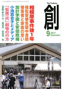 創 (つくる) 2017年 09月号 [雑誌]