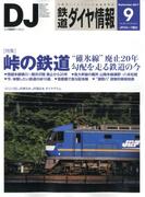 鉄道ダイヤ情報 2017年 09月号 [雑誌]
