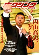 ボクシングマガジン 2017年 09月号 [雑誌]