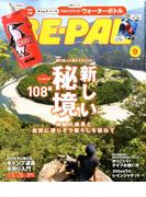 BE-PAL (ビーパル) 2017年 09月号 [雑誌]