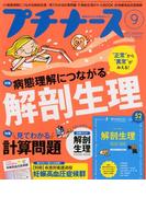 プチナース 2017年 09月号 [雑誌]