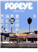 POPEYE (ポパイ) 2017年 09月号 [雑誌]