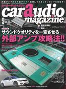 car audio magazine 2017年9月号 vol.117