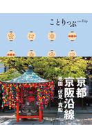 ことりっぷ 京都・京阪沿線 祗園・伏見・貴船