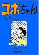 コボちゃん 2017年6月(読売ebooks)