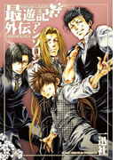 最遊記外伝アンソロジー(1)(ZERO-SUMコミックス)