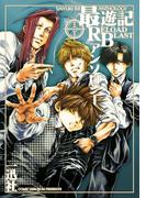 最遊記RELOAD BLASTアンソロジー(1)(ZERO-SUMコミックス)