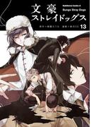 文豪ストレイドッグス(13)(角川コミックス・エース)