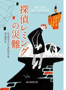 探偵レミングの災難(創元推理文庫)