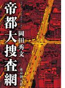 帝都大捜査網(創元推理文庫)