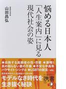悩める日本人 「人生案内」に見る現代社会の姿 (ディスカヴァー携書)(ディスカヴァー携書)