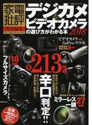 デジカメ&ビデオカメラの選び方がわかる本 2018 (100%ムックシリーズ)