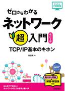 ゼロからわかる ネットワーク超入門~TCP/IP基本のキホン[改訂2版]