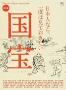 DiscoverJapan_CULTURE 日本人なら、一度は見ておきたい国宝 保存版