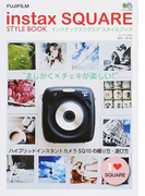 "instax SQUARE STYLE BOOK FUJIFILM ""ましかく×チェキ""が楽しい!"