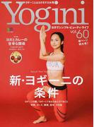 Yogini ヨガでシンプル・ビューティ・ライフ vol.60 特集新・ヨギーニの条件