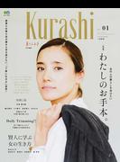Kurashi Vol.01(2017AUTUMN) わたしのお手本。