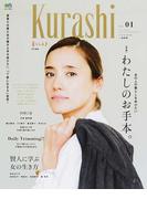Kurashi Vol.01(2017AUTUMN) わたしのお手本。 (エイムック)(エイムック)
