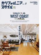 カリフォルニアスタイル Vol.9 西海岸な暮らし。