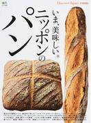 いま、美味しい。ニッポンのパン (エイムック Discover Japan_FOOD)