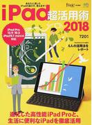 iPad超活用術 2018 (エイムック)(エイムック)