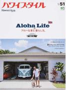 ハワイスタイル NO.51(2017) アロハな家と暮らし方。
