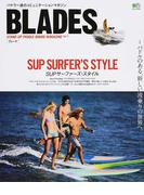 BLADES STAND UP PADDLE BOARD MAGAZINE Vol.11 SUPサーファーズ・スタイル (エイムック)(エイムック)