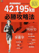 42.195kmの必勝攻略法 RUNNING styleアーカイブ