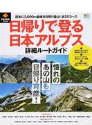 日帰りで登る日本アルプス詳細ルートガイド 週末に3,000m級峰を日帰り登山!全25コース