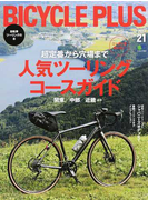 BICYCLE PLUS Vol.21(2017) 人気ツーリングコースガイド