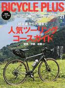 BICYCLE PLUS Vol.21(2017) 人気ツーリングコースガイド