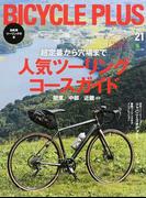 BICYCLE PLUS Vol.21(2017) 人気ツーリングコースガイド (エイムック)(エイムック)