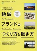 地域ブランドのつくり方と働き方 いま注目したい地域と、そこで働くひとを紹介! (エイムック Discover Japan_LOCAL)