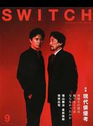 SWITCH VOL.35NO.9(2017SEP.) 現代俳優考 福山雅治 役所広司 是枝裕和