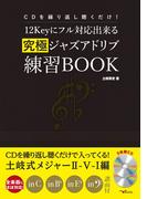 12Keyにフル対応出来る究極ジャズアドリブ練習BOOK CDを繰り返し聴くだけ! 第2版