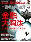 週刊東洋経済2017年8月5日号