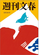週刊文春 8月3日号