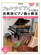 フォルテピアノから知る古典派ピアノ曲の奏法 現代ピアノで「らしく」弾くためのヒント