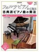 フォルテピアノから知る古典派ピアノ曲の奏法 現代ピアノで「らしく」弾くためのヒント (ONTOMO MOOK)(ONTOMO MOOK)