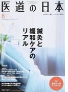 医道の日本 東洋医学・鍼灸マッサージの専門誌 VOL.76NO.8(2017年8月) 鍼灸と緩和ケアのリアル/乳がんへのアプローチ