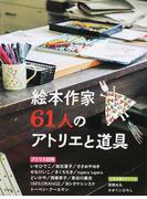 絵本作家61人のアトリエと道具