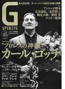 G SPIRITS プロレス専門誌 Vol.45 特集カール・ゴッチ/アントニオ猪木/ケンドー・ナガサキ/ゴリー・ゲレロ