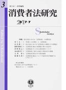 消費者法研究 第3号(2017/7) 〈特集〉改正民法における「定型約款」と消費者法