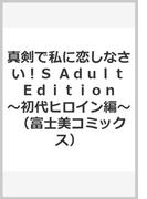 真剣で私に恋しなさい! S Adult Edition 〜初代ヒロイン編〜 (富士美コミックス)