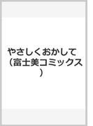 やさしくおかして (富士美コミックス)