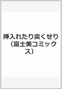 挿入れたり突くせり (富士美コミックス)