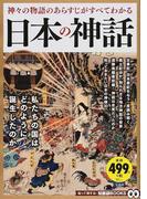 日本の神話 神々の物語のあらすじがすべてわかる