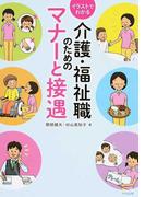 イラストでわかる介護・福祉職のためのマナーと接遇